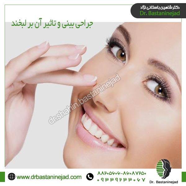 جراحی بینی و تاثیر آن بر لبخند