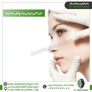 جراحی بینی با روش جدید