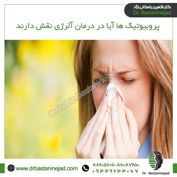پروبیوتیک ها آیا در درمان آلرژی نقش دارند
