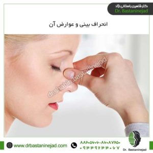 انحراف بینی و عوارض آن