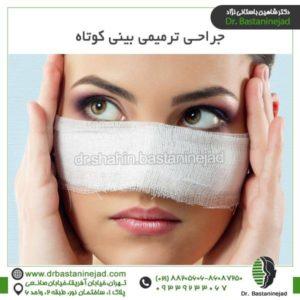 جراحی ترمیمی بینی کوتاه
