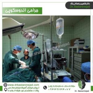 جراحی آندوسکوپی