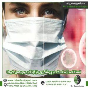 استفاده از ماسک در پیشگیری از ابتلا به ویروس کرونا